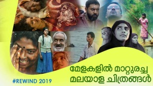 malayalam films 2019, malayalam cinema 2019, malayalam 2019 films, മലയാള സിനിമ 2019