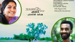 Save the date, സേവ് ദി ഡേറ്റ്, CAA, Citizenship Amendment Act, പൌരത്വ ഭേദഗതി നിയമം, Protest, പ്രതിഷേധം, Shijin Das, ഷിജിൻ ദാസ്, Chandni Varsha, ചാന്ദ്നി വർഷ, wedding, വിവാഹം, iemalayalam, ഐഇ മലയാളം