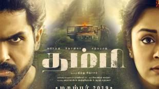 Thambi movie trailer, തമ്പി ട്രെയിലർ, jyothika, ജ്യോതിക, karthi, കാർത്തി, ie malayalam, ഐഇ മലയാളം