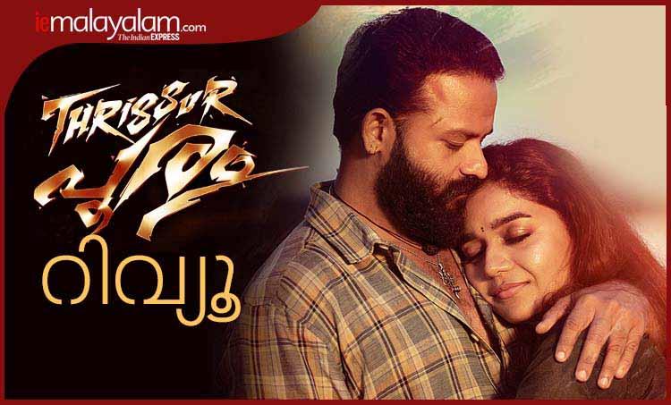 ജയസൂര്യ, ജയസൂര്യ തൃശൂര് പൂരം, തൃശൂര് പൂരം റേറ്റിംഗ്, Thrissur Pooram Movie, Thrissur Pooram Movie review, Thrissur Pooram Movie rating, Thrissur Pooram review, Thrissur Pooram Movie rating, Thrissur Pooram Date