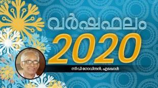 Varsha Phalam 2020, Malayalam Yearly Horoscope 2020, horoscope 2020, 2020 astrology, astrology 2020, horoscope 2020 predictions, 2020 yearly horoscope, വര്ഷഫലം, പുതുവര്ഷഫലം, ജ്യോതിഷം,