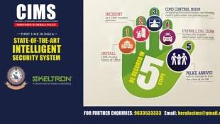 കേരള പൊലീസ്, Hi tech Surveillance project of Kerala Police, കേരള പൊലീസിന്റെ ഹെെടെക് നിരീക്ഷണ സംവിധാനം, Central Intrusion Monitoring System,സെന്ട്രല് ഇന്റര്ഷന് മോണിറ്ററിങ് സിസ്റ്റം, CIMS, സിഐഎംഎസ്, Keltron,കെല്ട്രോണ്, Kerala Police control room,കേരള പൊലീസ് കൺട്രോൾ റൂം, Latest news, ലേറ്റസ്റ്റ് ന്യൂസ്, Malayalam news, മലയാളം ന്യൂസ്, ie malayalam, ഐഇ മലയാളം