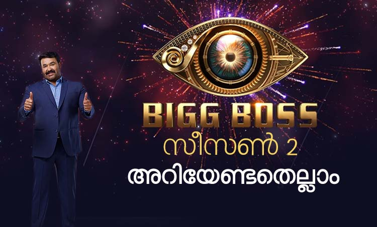 Big boss, ബിഗ് ബോസ്, Big Boss Malayalam Season 2, ബിഗ് ബോസ് മലയാളം സീസണ് 2, Big boss 2, ബിഗ് ബോസ് 2, Mohanalal Big Boss, Big Boss Malayalam Contestants, Bigg Boss, Bigg Boss Season 2, Bigg Boss Malayalam, BBM, Mohanlal, Asianet, Lalettan, BBM2, Bigg Boss Malayalam Season 2