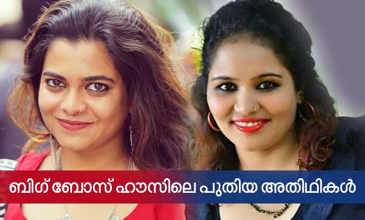 bigg boss malayalam 2, bigg boss malayalam 2 contestants, bigg boss today, Daya Aswathy, Jazla Madasseri
