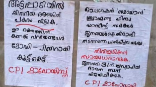 Maoist , മവോയിസ്റ്റ്, ambayathode, അമ്പായത്തോട്, പോസ്റ്റർ, poster, ie malayalam, ഐഇ മലയാളം