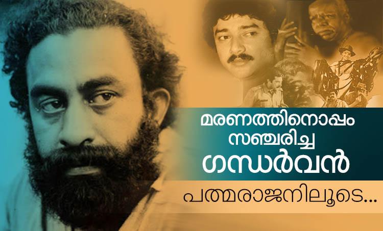 Padmarajan Memory Padmarajan Films Padmarajan and Death