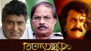 Randamoozham, M T Vasudevan Nair, Randamoozham film, Randamoozham movie, m t vasudevan nair, m t vasudevan nair books, m t vasudevan nair novels, m t vasudevan nair films, m t vasudevan nair dialogues, m t vasudevan nair movies, m t vasudevan nair mohanlal, b r shetty, Mahabharata Malayalam Movie budget, രണ്ടാമൂഴം, രണ്ടാമൂഴം സിനിമ, രണ്ടാമൂഴം മഹാഭാരതം, മഹാഭാരതം സിനിമ, മഹാഭാരതം മോഹന്ലാല്, എം ടി വാസുദേവന് നായര്, എം ടി വാസുദേവന് നായര് സിനിമ, എം ടി വാസുദേവന് നായര് നോവല്, എം ടി വാസുദേവന് നായര് കഥകള്, എം ടി വാസുദേവന് നായര് തിരക്കഥ, എം ടി വാസുദേവന് നായര് മോഹന്ലാല്, എം ടി വാസുദേവന് നായര് മഹാഭാരതം, , ഐ ഇ മലയാളം, iemalayalam, indian express malayalam, ഇന്ത്യന് എക്സ്പ്രസ്സ് മലയാളം