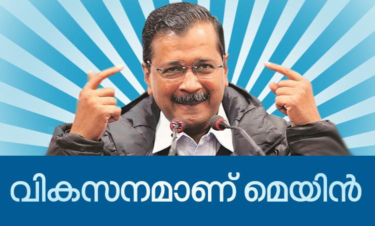 Arvind Kejriwal, അരവിന്ദ് കേജ്രിവാൾ, Delhi elections 2020, ഡൽഹി തിരഞ്ഞെടുപ്പ് 2020,Delhi election result 2020, ഡൽഹി തിരഞ്ഞെടുപ്പ്ഫലം 2020, Aam Aadmi party, ആം ആദ്മി പാർട്ടി, BJP ബിജെപി, Delhi election result in malayalam, Delhi assembly election latest news, ഡൽഹി തിരഞ്ഞെടുപ്പ്ഫലം ലേറ്റസ്റ്റ് ന്യൂസ്, delhi assembly election candidate list, delhi assembly election live coverage, delhi 2020 election result live updates in bengali, IE Malayalam, ഐഇ മലയാളം