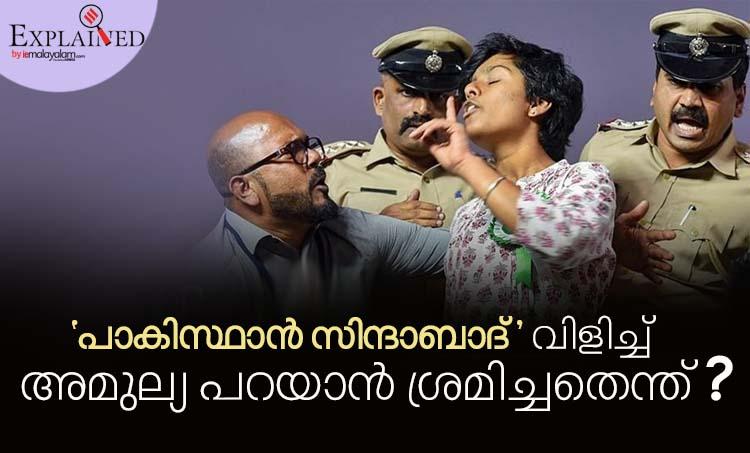Aamulya Leona, അമുല്യ ലിയോന, Sedition case against Amulya Leona,അമുല്യ ലിയോനയ്ക്കെതിരെ രാജ്യദ്രോഹക്കേസ്, Amulya Leona pro Pakistan slogan, പാകിസ്ഥാൻ സിന്ദാബാദ് വിളിച്ച് അമുല്യ ലിയോന,who is Amulya Leona, ആരാണ് അമുല്യ ലിയോന, Anti CAA protest in Karnataka,കർണാടകയിലെ സിഎഎ വിരുദ്ധ പ്രക്ഷോഭം,BS Yediyurappa, ബിഎസ് യെഡിയൂരപ്പ, ie malayalam, ഐഇ മലയാളം