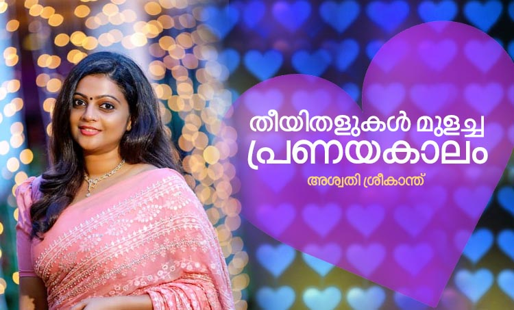 aswathy sreekanth, valentines day, memories, iemalayalam