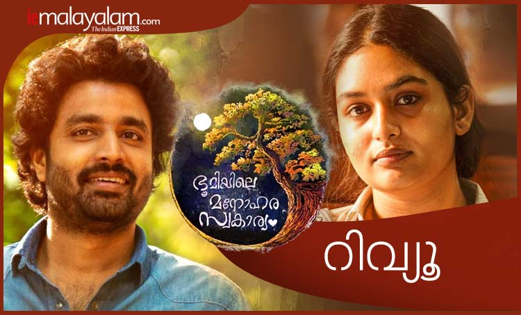 ഭൂമിയിലെ മനോഹര സ്വകാര്യം, ഭൂമിയിലെ മനോഹര സ്വകാര്യം review, deepak parambol, Bhoomiyile Manohara Swakaryam, Bhoomiyile Manohara Swakaryam review, Bhoomiyile Manohara Swakaryam rating, Bhoomiyile Manohara Swakaryam movie review, Bhoomiyile Manohara Swakaryam film review,