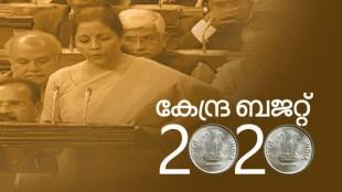 Budget 2020 highlights, union budget 2020 highlights