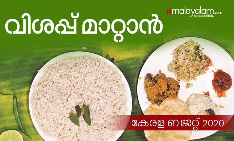 Kerala Budget 2020 Lunch for 25 Rupees Thomas Issac