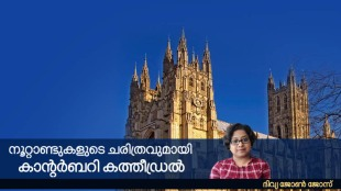 Canterbury Cathedral, Canterbury Church, Anglican Church, Archbishop of Canterbury , Paintings in Canterbury, Canterbury Church visiting timings, Best time to visit Canterbury Church, Canterbury church at Kent, Divya Jose, ie Malayalam, ഐ ഇ മലയാളം