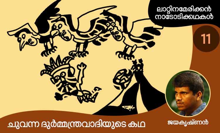 jayakrishnan, childrens stories, iemalayalam