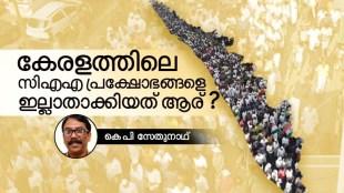 Citizenship Amendment Act,പൗരത്വനിയമ ഭേദഗതി നിയമം,CAA, സിഎഎ,Anti CAA protest, സിഎഎ വിരുദ്ധ പ്രക്ഷോഭം, NRC, എൻആർസി, Anti NRC protest,എൻആർസി വിരുദ്ധ പ്രക്ഷോഭം,Anti CAA protest Kerala, കേരളത്തിലെ സിഎഎ വിരുദ്ധ പ്രക്ഷോഭം, Anti CAA protest CPM, സിപിഎമ്മിന്റെ സിഎഎ വിരുദ്ധ പ്രക്ഷോഭം,Anti CAA protest Congress, കോൺഗ്രസിന്റെ സിഎഎ വിരുദ്ധ പ്രക്ഷോഭം,LDF, എൽഡിഎഫ്, UDF, യുഡിഎഫ്, Shaheen Bagh, ഷഹീൻ ബാഗ്, ie malayalam, ഐഇ മലയാളം