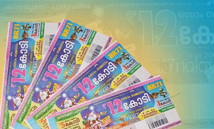 Kerala Christmas Bumper Lottery 2020, Kerala Christmas Bumper Draw