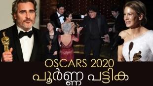 oscar winner 2020, oscars, oscar 2020 list, oscar winner movies, oscar winner list 2020, oscar winner best actor, oscar winning films, oscar awards 2020, oscar award winners, oscar awards 2020 winners, ഓസ്കാര്, ഓസ്കര്