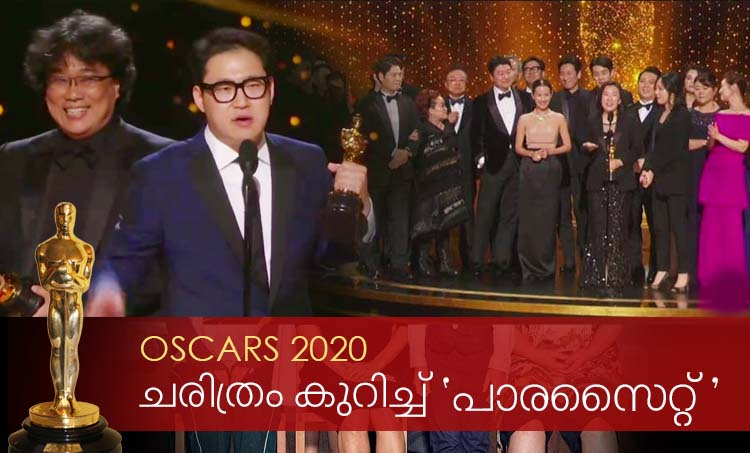 oscar winner 2020, oscars, oscar 2020 list, oscar winner movies, oscar winner list 2020, oscar winner best actor, oscar winning films, oscar awards 2020, oscar award winners, oscar awards 2020 winners, ഓസ്കാര്‍, ഓസ്കര്‍
