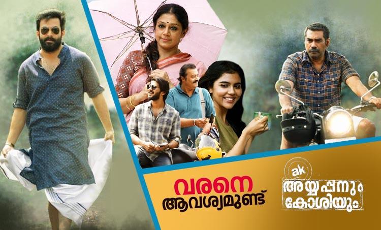 Ayyapanum Koshiyum review, Ayyapanum Koshiyum review, Ayyapanum Koshiyum review rating, Ayyapanum Koshiyum review live audience, Ayyapanum Koshiyum movie review, Ayyapanum Koshiyum movie release date, Ayyapanum Koshiyum movie ratings, Ayyapanum Koshiyum critic reviews, Biju Menon, Prithviraj Sukumaran, Sabumon Abdusamad, അയ്യപ്പനും കോശിയും, അയ്യപ്പനും കോശിയും റിവ്യൂ, അയ്യപ്പനും കോശിയും റേറ്റിംഗ്, പൃഥ്വിരാജ്, Varane Avashyamund, Varane Avashyamund review, Varane Avashyamund ratings, Varane Avashyamund review, Varane Avashyamund video, Lalu Alex, Johny Antony, Suresh Gopi, വരനെ ആവശ്യമുണ്ട് റിവ്യൂ, വരനെ ആവശ്യമുണ്ട് റേറ്റിംഗ്, Varane Avashyamund rating
