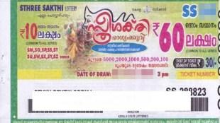 kerala lottery, Sthree Sakthi SS-198 Lottery Result, സ്ത്രീ ശക്തി ഭാഗ്യക്കുറി SS-198, Sthree Sakthi Result, കേരള , കേരള ഭാഗ്യക്കുറി, Sthree Sakthi Lottery Result, Sthree Sakthi Lottery, SthreeSakthi Kerala Lottery, Kerala Sthree Sakthi SS-198 Lottery, Sthree Sakthi Lottery Today, Sthree Sakthi SS-198 Lottery Result Today, Sthree Sakthi Result Live, Kerala Lottery, Kerala Lottery Result, Kerala Lottery Live Today, Kerala Lottery Result Today, Kerala Lottery News, Kerala,സ്ത്രീ ശക്തി , ഐഇ മലയാളം