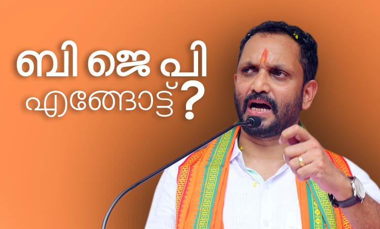 BJP K Surendran Kerala BJP