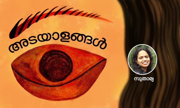 sutharya ,poem, iemalayalam