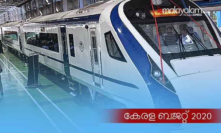 Kerala Budget 2020, കേരള ബജറ്റ് 2020, Budget 2020,State budget സംസ്ഥാന ബജറ്റ് 2020, Semi high speed rail project, അര്ധ അതിവേഗ റെയില് പാത, Kerala Silverline rail project, സില്വര് ലൈന് റെയില് പദ്ധതി,Thomas Issac, തോമസ് ഐസക്, Pinarayi Vijayan, പിണറായി വിജയന്, Kerala Budget Live Updates, കേരള ബജറ്റ് തത്സമയം, ie Malayalam, ഐഇ മലയാളം