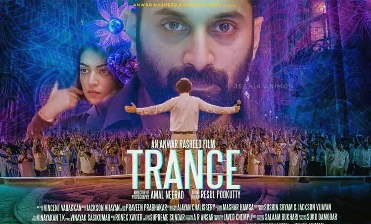 ഫഹദ് ഫാസില്, ട്രാന്സ്, ട്രാന്സ് റിവ്യൂ, ട്രാന്സ് റേറ്റിംഗ്, Trance GCC Release, trance review, trance rating, trance full movie, trance full movie download, trance watch online, trance telegram