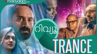 trance movie review, trance malayalam movie review