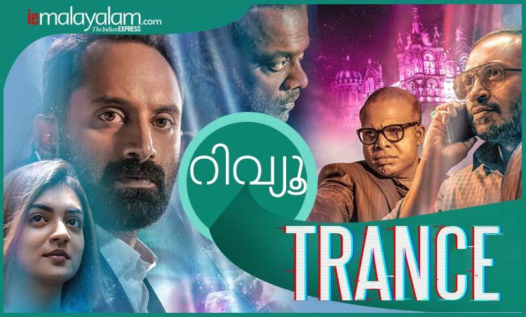 trance movie review, trance malayalam movie review