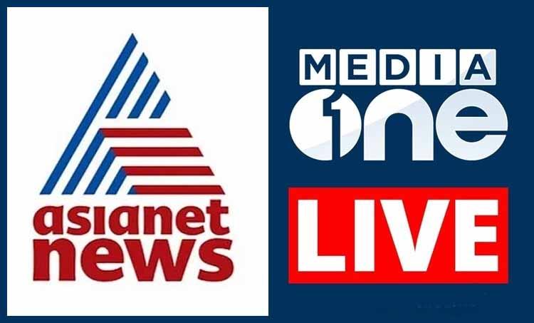 Asianet News Media One, Ban, ഏഷ്യനെറ്റ്, ഏഷ്യാനെറ്റ് ന്യൂസ്, KUWJ, കെയുഡബ്ല്യൂജെ , മീഡയാവൺ, വിലക്ക്, ie malayalam, ഐഇ മലയാളം