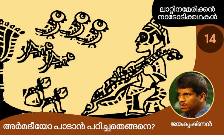jayakrishnan, children stories, iemalayalam