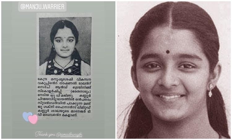 Manju Warrier, Manju Warrier photos, Manju Warrier childhood photos, മഞ്ജു വാര്യർ, Indian express malayalam, IE Malayalam
