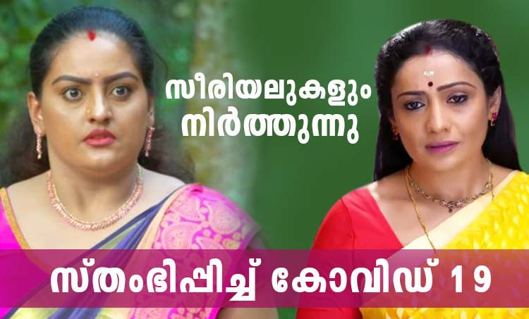 malayalam serials and television shows