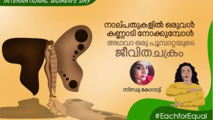 womens day wishes for wife, womens day wishes for mother, happy womens day wishes, happy womens day girlfriend, happy womens day 2020, happy womens day, women's day, വനിതാ ദിനം, women's day 2020, വനിതാ ദിനം 2020, happy womens day, happy womens day 2020, വനിതാ ദിനാശംസകൾ, happy women's day, happy women's day 2020, women's day images, women's day wishes images, happy women's day images, happy women's day quotes, happy women's day status, happy womens day quotes, happy womens day messages, happy womens day status, international women's day, international women's day quotes, happy international women's day, രാജ്യാന്തര വനിതാ ദിനം, happy international women's day quotes, happy international women's day status, happy womens day sms, happy womens day wallpapers, happy women's day messages, happy women's day sms, happy women's day quotes, happy women's day wallpapers, happy women's day wallpapers, happy women's day greetings, happy women's day pics, happy womens day wallpapers, happy womens day pics, happy womens day greetings, ഐഇ മലയാളം, ie malayalam