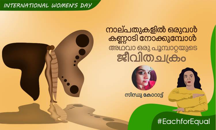 womens day wishes for wife, womens day wishes for mother, happy womens day wishes, happy womens day girlfriend, happy womens day 2020, happy womens day, women's day, വനിതാ ദിനം, women's day 2020, വനിതാ ദിനം 2020, happy womens day, happy womens day 2020, വനിതാ ദിനാശംസകൾ, happy women's day, happy women's day 2020, women's day images, women's day wishes images, happy women's day images, happy women's day quotes, happy women's day status, happy womens day quotes, happy womens day messages, happy womens day status, international women's day, international women's day quotes, happy international women's day, രാജ്യാന്തര വനിതാ ദിനം, happy international women's day quotes, happy international women's day status, happy womens day sms, happy womens day wallpapers, happy women's day messages, happy women's day sms, happy women's day quotes, happy women's day wallpapers, happy women's day wallpapers, happy women's day greetings, happy women's day pics, happy womens day wallpapers, happy womens day pics, happy womens day greetings, ഐഇ മലയാളം, ie malayalam
