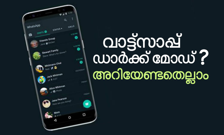 WhatsApp dark mode, വാട്ട്സ്ആപ്പ് ഡാർക്ക് മോഡ്, how to enable WhatsApp dark mode, how to turn on WhatsApp DArk mode, WhatsApp DArk mode Android, whatsapp dark mode iPhones, WhatsApp dark mode iOS, WhatsApp update, WhatsApp news, iemalayalam, ഐഇ മലയാളം