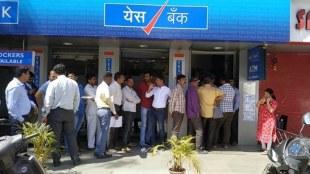 yes bank withdrawl limit, yes bank withdrawl limit capped, rbi yes bank,യെസ് ബാങ്ക്, മൊറട്ടോറിയം, ie malayalam, ഐഇ മലയാളം