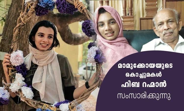 Hiba Rahman Mamukkoya grand daughter