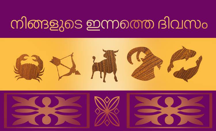 Horoscope Today, വാരഫലം, ദിവസ ഫലം മലയാളം, രാശിഫലം, April 25, today horoscope, astrology, നിങ്ങളുടെ ദിവസ ഫലം ഇന്ന്, horoscope, ജ്യോതിഷം, astrology, ജാതകം, horoscope today in Malayalam, ജാതകം മലയാളത്തിൽ, horoscope in Malayalam, ദിവസഫലം ഇന്ന്, today horoscope virgo, ഇന്നത്തെ നക്ഷത്രഫലം,daily horoscope, നിങ്ങൾക്ക് ഈ ദിവസം എങ്ങനെ?,horoscope today, astrology, ജ്യോതിഷം മലയാളത്തിൽ, രാശിഫലം മലയാളത്തിൽ,daily horoscope virgo, astrology, astrology today, horoscope today scorpio, horoscope taurus, horoscope gemini,ദിവസങ്ങളും പ്രത്യേകതകളും, horoscope leo, horoscope cancer, horoscope libra, horoscope aquarius, leo horoscope, leo horoscope today, peter vidal, പീറ്റർ വിഡൽ, പീറ്റർ വിടൽ, ie malayalam, ഐഇമലയാളം, നിങ്ങളുടെ ഇന്ന്