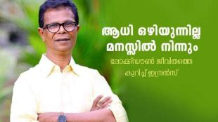 indrans, ie malayalam