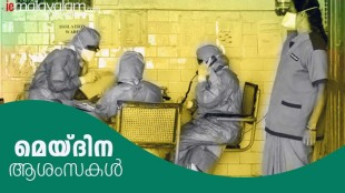 may day, മേയ് ദിനം, മെയ് ദിനം, മേയ് ദിനം കവിത, international labour day 2020, international labour day quotes, international labour day wishes, international labour day messages, international labour day images, international labour day wishes, international labour day quotes, international labour day status, international labour day theme,മേയ് ദിന ആശംസകള്, മേയ് ദിന സന്ദേശം, മേയ് ദിന ചരിത്രം, മേയ് ദിന പ്രസംഗം, മേയ് ദിന റാലി, International Workers' Day, തൊഴിലാളി ദിനം, may 1, may day history, മേയ് ദിനം ചരിത്രം, labour day, മേയ് ദിനാശംസകൾ, may day wishes, may day, may day 2020, may day significance, may day meaning, may day importance, may day india, may day celebrations, may day significance and celebrations in india, indian express, indian express news, labour day 2020,may day,may day labour day,labour day india,labour day holiday,labour day in india,international labour day,may 1 labour day,labour day quotes,labour day 2020 india,labour day holiday in india,labour day speech, may day wishes, may day quotes, international workers day wishes, international workers day quotes, ie malayalam, ഐഇ മലയാളം