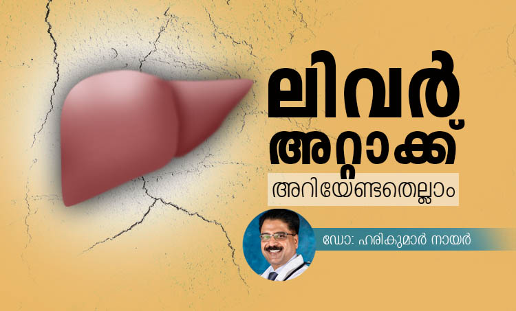liver attack, liver, ie malayalam