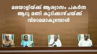 pinarayi vijayan CM
