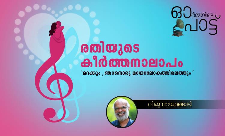 Rajashilpi neeyenikkoru song, p susheela hit songs, devarajan master hit songs, vayalar hit songs