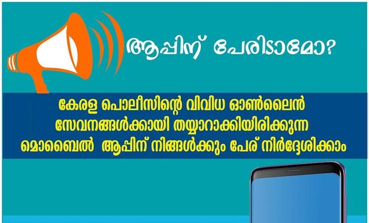 kerala police app, kerala police social media
