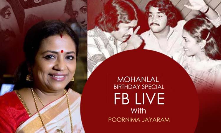 Poornima Jayaram, poornima bhagyaraj, mohanlal first film, mohanlal first heroine, mohanlal heroines, poornima jayaram photos, iemalayalam