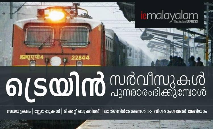 Train service in Kerala, trains after lockdown, Kerala train June 1, Kerala to Delhi train, Kerala to Mumbai train, Trains within Kerala,Indian Railways, Kerala Government, Train Timings, Lockdown 5.0, Train Restart, Special Trains, Kerala trains, Mangala, Netravathi, Janshadabdi, Durato, നേത്രാവതി, മംഗള, ജനശദാബ്ദി,തുരന്തോ, irctc, irctc website, irctc train enquiry, irctc login, irctc availability, irctc share price, irctc news, irctc customer care, irctc pnr, irctc air, irctc app, train running status, train number, train schedule, train live status train pnr, ട്രെയിന്, ട്രെയിന് time, ട്രെയിന് ടൈം, ട്രെയിന് ടൈം ടേബിള്, ട്രെയിന് സമയം, ട്രെയിന് ട്രെയിന് സമയം കോഴിക്കോട്, ട്രെയിന് ട്രെയിന് സമയം കോഴിക്കോട് കണ്ണൂര്, ട്രെയിന് യാത്ര വിവരണം, ട്രെയിന് യാത്ര, ട്രെയിന് ഗതാഗതം, TRAIN TIMING, TRAIN SHEDULE, TRAIN, KERLA, ERNAKULAM, THIRUVANANTHAPURAM, KOLLAM, ALAPPUZHA, KOTTAYAM, KOZHIKODE, THRISSUR, KANNUR, TIRUR, SHORANUR, THIRUVALLA, KASARAGOD,MANGALURU, തിരുവനന്തപുരം,വർക്കല, കൊല്ലം, കരുനാഗപ്പള്ളി, കായംകുളം, ഹരിപ്പാട്, അമ്പലപ്പുഴ, ആലപ്പുഴ, ചേർത്തല, എറണാകുളം, ആലുവ, തൃശ്ശൂർ, ഷൊറണൂർ, പട്ടാമ്പി, കുറ്റിപ്പുറം, തിരൂർ,പരപ്പനങ്ങാടി, ഫറോക്ക്, കോഴിക്കോട്, കൊയിലാണ്ടി, വടകര, തലശ്ശേരി, കണ്ണൂർ, പഴയങ്ങാടി, പയ്യന്നൂർ, നീലേശ്വരം, കാഞ്ഞങ്ങാട്, കാസർഗോഡ്, മംഗലൂരു, IE MALAYALAM, ഐഇ മലയാളം