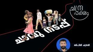 bipin chandran, ബിപിന് ചന്ദ്രന്, Chavunadappattu, Death-Walk Song, ചാവുനടപ്പാട്ട്, Anwar Ali, അൻവർ അലി, social media, സാമൂഹ്യ മാധ്യമം,